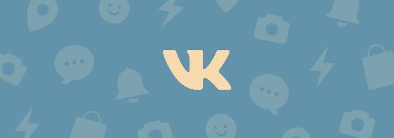 Как защитить страницу Вконтакте от взлома и атаки хакеров
